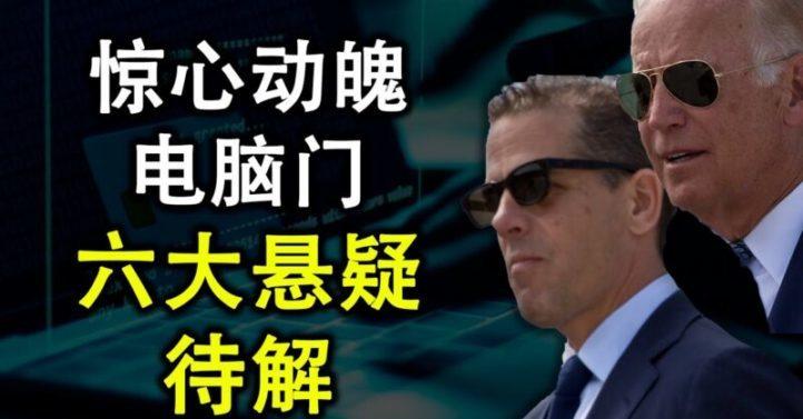 【天亮时分】拜登团队警告可能竞选失败 电脑门六大悬疑待解